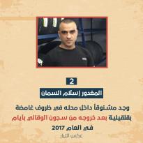 وجد مشنوقاً في محلٍ له للبناشر بعد يومين فقط من الإفراج عنه من سجون الأمن الوقائي