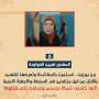عثر عليها جثة هامدة بعد كشفها شبكة تجسس واسقاط تابعة لقيادات في الأجهزة الأمنية
