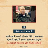 أحمد حلاوة من نابلس قتل على اثر الضرب المبرح الذي تعرض له من قبل عناصر الأجهزة الأمنية