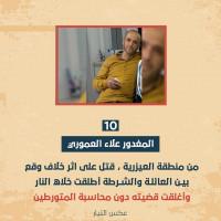 علاء العموري من منطقة العيزارية قتل بعد ان أطلقت الأجهزة الأمنية النار عليه