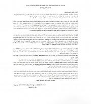 بيان صادر عن الحملة الشعبية لوقف مصنع الأسفلت في بيرزيت
