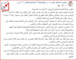 الضابط الذي اعتدي على الناشط/ صهيب زاهدة يهدد الناشط/ عيسى اسماعيل عمرو