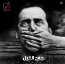 صرخة مواطن فلسطيني