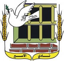 نادي الأسير الفلسطيني التابع لمنظمة التحرير يغلق جميع فروعه عدا الفرع الرئيسي