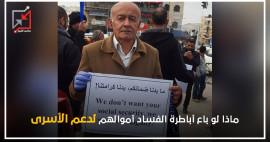 نادي الأسير الفلسطيني التابع لمنظمة التحرير يغلق جميع فروعه عدا الفرع الرئيسي بسبب الضائقة المالية