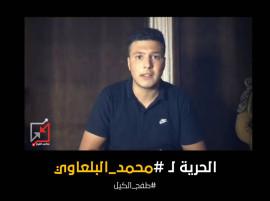 حرم الناشط البلعاوي بسبب إعتقاله من إستقبال التعازي بوفاة جدته