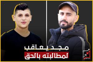 مجد كميل يدفع ثمن مطالبته بتحقيق العدالة في قضية مقتل الطفل صلاح زكارنة