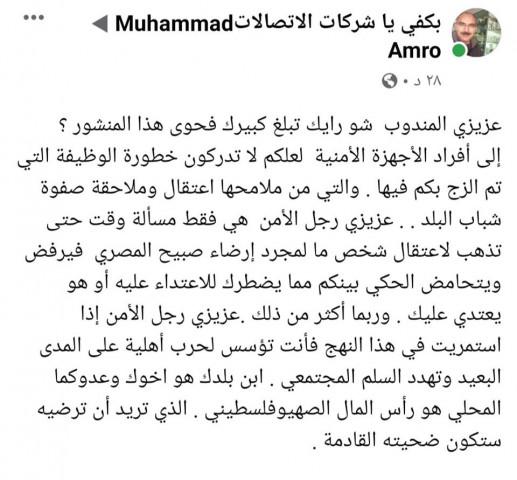 من أجل إرضاء صبيح المصري أنت تؤسس لحرب أهلية يا رجل الأمن.