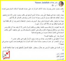 مكتب محمود عباس يصرف مئات الالاف الدولارات على دعوات قضائية لاسكات المعارضين لفساده