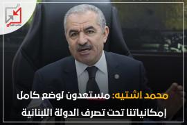 اشتيه: مستعدون لوضع كامب امكانياتنا تحت تصرف الدولة اللبنانية