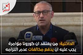 غسان نمر: من يعتقد ان كورونا مؤمراة يجب عليه ان يدفع مخالفات عدم التزامه