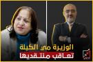 وزيرة الصحة تحاكم منتقديها