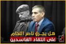 ناصر اللحام ومقاله الداعي للفلتان الأمني !