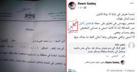المخابرات تستدعي المواطنة ريم صادق على خلفية مشاركتها في حملة طفح الكيل عبر مواقع التواصل الاجتماعي