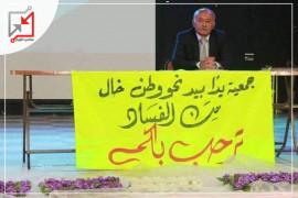 كله من ورا الفساد....الفساد اخطر من الاحتلال