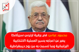 عباس يهنئ رئيس سريلانكا بنجاح العملية الانتخابية الديمقراطية