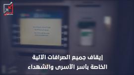 بعد إيقاف الصرافات الآلية الخاصة بالأسرى والشهـ.ـداء اشتية يعد بتشكيل لجنة لمناقشة القضية!!