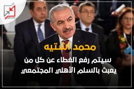 محمد اشتيه: سيتم رفع الغطاء عن كل من يعبث بالسلم الأهلي المجتمعي