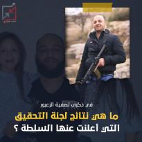 """في الذكرى السنوية لتصفية أحمد أبو حمادة """"الزعبور"""" .. ما نتائج لجنة التحقيق ؟"""