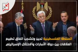 سلطة محمود عباس تدين ما قامت هي به