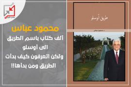 عباس هو الذي بدأ طريق التطبيع ولا أحد غيره