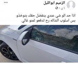 مجهولون قبل أيام يطلقون النار على مركبة المواطن جميل أبو الليل ويتسببون بأضرار في المركبة