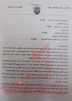 بيان لحركة فتح مناطق غرب رام الله والبيرة