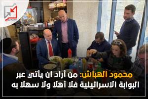 لا يستثني من ذلك الذين جلسوا مع الاحتلال في المطاعم والكافيهات متذرعين بمحاربة الضم كما تذرعت الامارات