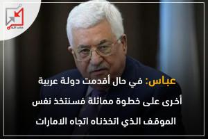 عباس: سنتخذ الموقف نفسه الذي اتخذناه مع الامارات مع اي دولة اخرى