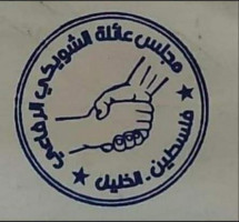 عائلة الشويكي الرفاعي تدين حادثة الاعتداء الآثم الذي تعرضت له منازل أبناء المرحوم عزمي محمد شويكي