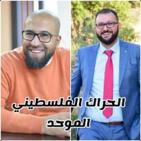 اليوم تعقد الجلسة الثانية في محكمة صلح رام الله في ملف محاكمة الحراكيين