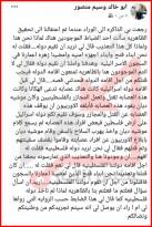 السلطة قتلت المناضلين بحجة إقامة دولة فلسطينية ولم تجني سوى مشروع الضم