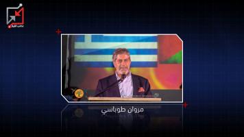 كشف الستار عن الفساد داخل سفارة فلسطين باليونان و التجاوزات الاخلاقية والمهنية للسفير مروان طوباسي .
