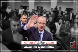 مرافق رئيس الوزراء السابق رامي الحمدالله يبطش ويعربد  دون أي معاقبة