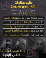عقيد مخابرات برتبة حامي مجرمين