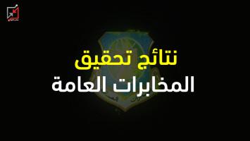لجنة التحقيق الخاصة بالمخابرات العامة بمقتل اخ الوزير حسين الشيخ وصلت كاملةً لعكس التيار