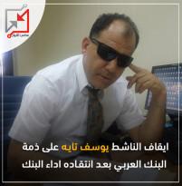 ايقاف الناشط يوسف تايه على ذمة البنك العربي بعد انتقاده اداء البنك