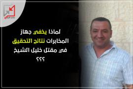 لماذا تصر المخابرات على إخفاء نتائج  مقتل شقيق حسين الشيخ ؟