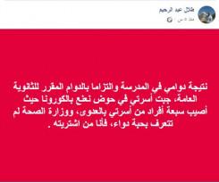 مواطن يكشف زيف وزارة الصحة
