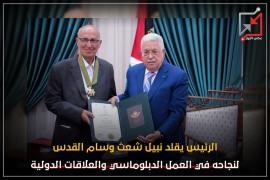 الرئيس يقلد الدكتور نبيل شعث وسام القدس