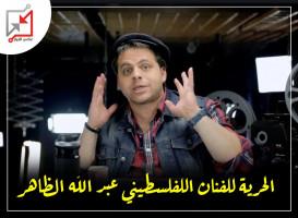 الأمن الوقائي يعتقل الفنان والمخرج الفلسطيني عبد الرحمن الظاهر