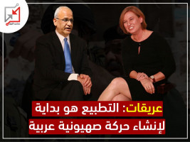 عريقات التطبيع هو بداية لانشاء حركة صهيونية عربية