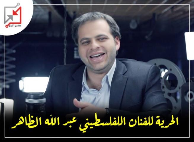 لايزال الأمن الوقائي يعتقل الفنان عبد الرحمن الظاهر لليوم السابع