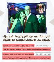 ابنة مجدلاني وزوجها يعملون لدى مؤسسات تطبيعية مع الاحتلال