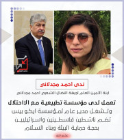 ابنة مجدلاني تعمل مؤسسة تطبيعية مع الاحتلال