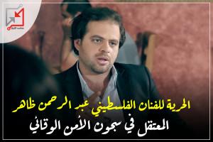 إدانات واسعة لاعتقال الفنان الفلسطيني عبد الرحمن ظاهر بتهمة ذم السلطة