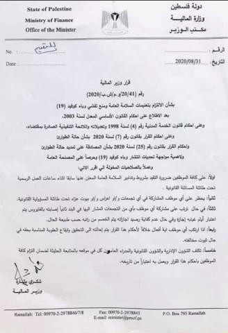 يبدو أن وزير المالية يعشق النكات السمج !!