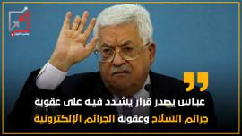 عباس يصدر قرارين بقانون يعدل بموجبهما قانوني الأسلحة النارية والجرائم الالكترونية
