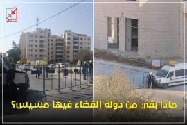 الأجهزة الامنية تمنع وقفة احتجاجية للمطالبة باستقلال القضاء في رام الله