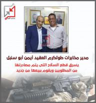 مدير مخابرات طولكرم يسرق قطع السلاح المصادرة من المطلوبين